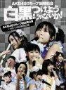 【中古】 AKB48グループ臨時総会〜白黒つけようじゃないか...