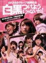 【中古】 AKB48グループ臨時総会〜白黒つけようじゃないか!〜(AKB48グループ総出演公演+AKB48単独公演) /AKB48,SKE48,NMB48,HKT4 【中古】afb