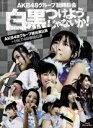 【中古】 AKB48グループ臨時総会〜白黒つけようじゃな