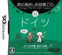 【中古】 旅の指さし会話帳DSシリーズ5 ドイツ /ニンテンドーDS 【中古】afb