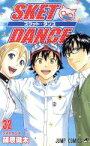 【中古】 SKET DANCE(32) ジャンプC/篠原健太(著者) 【中古】afb