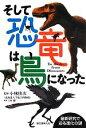 【中古】 そして恐竜は鳥になった 最新研究で迫る進化の謎 /小林快次【監修】,土屋健【執筆】 【中古