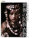 【中古】 世界の民族衣装 100年前の写真で見る /ナショナルジオグラフィック【編】 【中古】afb