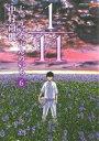 【中古】 1/11 じゅういちぶんのいち(6) ジャ...