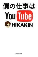 【中古】 僕の仕事はYouTube /<strong>HIKAKIN</strong>【著】 【中古】afb