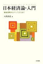 【中古】 日本経済論・入門 戦後復興からアベノミクスまで /八代尚宏【著】 【中古】afb