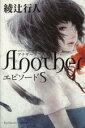 【中古】 Another エピソードS /綾辻行人(著者) 【中古】afb