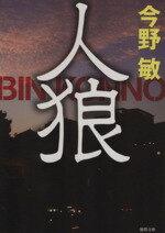【中古】 人狼 新装版 徳間文庫/今野敏(著者) 【中古】afb