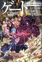 【中古】 ゲート 自衛隊 彼の地にて、斯く戦えり 外伝(弐) 黒神の大祭典編 /柳内たくみ(著者)