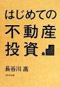 商業, 經濟, 就業 - 【中古】 はじめての不動産投資 /長谷川高【著】 【中古】afb