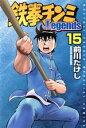 【中古】 鉄拳チンミLegends(15) マガジンKC/前川たけし(著者) 【中古】afb