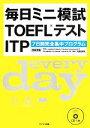 毎日ミニ模試TOEFLテストITP /川端淳司 afb