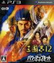 【中古】 三國志12 with パワーアップキット /PS3 【中古】afb
