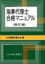 【中古】 海事代理士合格マニュアル /日本海事代理士会【編】 【中古】afb