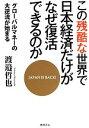 【中古】 この残酷な世界で日本経済だけがなぜ復活できるのか グローバルマネーの大逆流が始まる /渡邉哲也【著】 【中古】afb