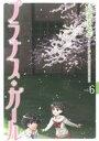 【中古】 プラナス・ガール(6) ガンガンC JOKER/松本トモキ(著者) 【中古】afb
