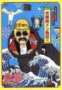 【中古】 FNS27時間テレビ ビートたけし中継 presents 火薬田ドン物語 /ビートたけし,