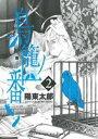 【中古】 鳥籠ノ番(2) ガンガンC ONLINE/陽東太郎(著者) 【中古】afb