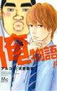 【中古】 俺物語!!(4) マーガレットC/アルコ(著者),...