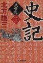 【中古】 史記 武帝紀(三) ハルキ文庫時代小説文庫/北方謙三(著者) 【中古】afb