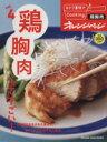 おトク素材でCooking♪(Vol.4) 鶏胸肉ってすごい! ORANGE PAGE BOOKS/オレンジページ(その他) afb