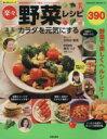 【中古】 楽々野菜レシピ カラダを元気にする SAKURA・MOOK1楽LIFEシリーズ/実用書(その他) 【中古】afb