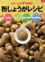 【中古】 いいことずくめの粉しょうがレシピ マイライフシリーズ/平柳要 【中古】afb