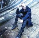 【中古】 ザ・ラスト・シップ(SHM-CD) /スティング 【中古】afb