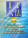 【中古】 IT六法(2004(平成16年度版)) /大谷郁夫(編者),服部博信(編者) 【中古】afb