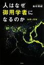【中古】 人はなぜ御用学者になるのか 地震と原発 /島村英紀【著】 【中古】afb