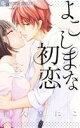 【中古】 よこしまな初恋(2) フラワーCアルファ/和久原にこ(著者) 【中古】afb