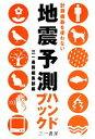 【中古】 地震予測ハンドブック 計測機器を使わない /三一書房編集部【編】 【中古】afb