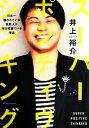 【中古】 スーパー・ポジティヴ・シンキング 日本一嫌われている芸能人が毎日笑顔でいる理由 /井上裕介【著】 【中古】afb