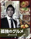 【中古】 孤独のグルメ Season3 Blu−ray BO...