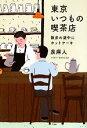 【中古】 東京いつもの喫茶店 散歩の途中にホットケーキ /泉麻人【著】 【中古】afb