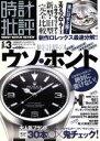 【中古】 時計批評(vol.3) 時計界のウソ・ホント大暴露...