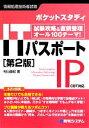 【中古】 ポケットスタディ ITパスポート /村山直紀【著】 【中古】afb