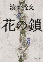 【中古】 花の鎖 文春文庫/湊かなえ(著者) 【中古】afb