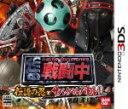 【中古】 戦闘中 伝説の忍とサバイバルバトル! /ニンテンドー3DS 【中古】afb