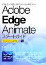 【中古】 Adobe Edge Animateスタートガイド Creative Cloud対応 /境祐司【著】 【中古】afb