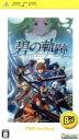 【中古】 英雄伝説 碧の軌跡 PSP the Best /PSP 【中古】afb