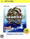 麻雀格闘倶楽部 新生・全国対戦版 PlayStationVita the Best /PSVITA afb