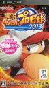【中古】 実況パワフルプロ野球2013 /PSP 【中古】afb