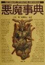 【中古】 悪魔事典 Truth In Fantasy事典シリーズ5/山北篤(その他),佐藤俊之(その他) 【中古】afb