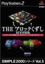 【中古】 THE ブロックくずし HYPER SIMPLE 2000シリーズVOL.5 /PS2 【中古】afb