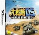 【中古】 大戦略DS /ニンテンドーDS 【中古】afb