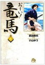 【中古】 お〜い!竜馬(文庫版)(9) 小学館文庫/小山ゆう(著者) 【中古】afb