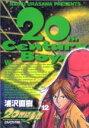 【中古】 20世紀少年(12) 本格科学冒険漫画 ビッグC/浦沢直樹(著者) 【中古】afb