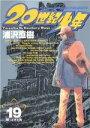 【中古】 20世紀少年(19) 本格科学冒険漫画-帰ってきた男 ビッグC/浦沢直樹(著者) 【中古】afb