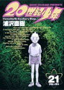 【中古】 20世紀少年(21) 本格科学冒険漫画 ビッグC/浦沢直樹(著者) 【中古】afb